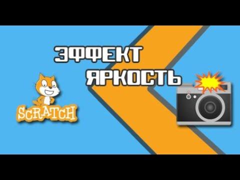 Графические эффекты в Скретч - эффект Яркость. Видео-уроки для детей от Codim.online
