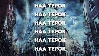 Meerly ft. MK K-Clique & Kidd Santhe - Haa Tepok Lirik