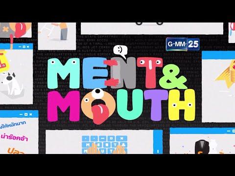 MENT & MOUTH  Phone In อะตอม ชนกันต์  วันที่ 18 กุมภาพันธ์ 2559