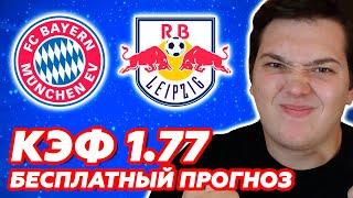 Бавария Лейпциг Прогноз на матч футбол Бундеслига 5 12 2020