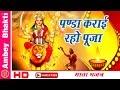 Navratra  Bhajan    Panda Karai Raho Puja   Navratra ।  Isha Sehgal    Jai Mata Di # Ambey Bhakti