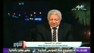 فيديو| مرتضى منصور: أنا أسست نادي أوروبي.. وهسيبه في هذا التوقيت