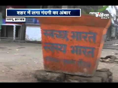 News India,Palamu,Jharkhand :-Swachhata Abhiyan Ka Sach