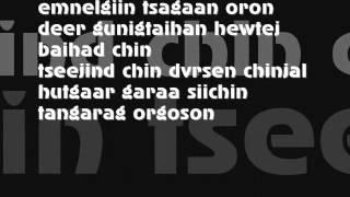 STEEL DULGUUN NUURIIN HUWUU lyrics