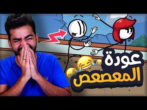 عودة المعصعص مع رقصة العيد 🤣 | بالترجمة المصري 🇪🇬 | هنري المعصعص - Henry Stickmin