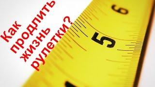 Как продлить службу поверхности  ленты  шкалы измерения рулетки