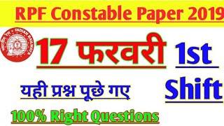 RPF Constable 17 February 1st shift questions ll full Analysis ll