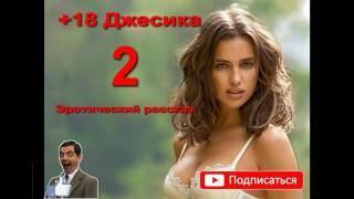 Эротические рассказы-Джэсика 2 на канале Смешной фантазер-Эротические рассказы