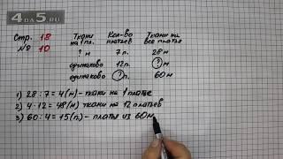 Страница 18 Задание 10 – Математика 4 класс Моро – Учебник Часть 1