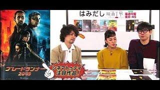 斎藤工&板谷由夏が『ブレードランナー 2049』など10月末~11月上旬のイ...