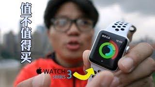Apple Watch 3买不买?看完就不会纠结了! thumbnail