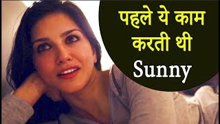 This is how SUNNY LEONE  Used To Earn Her Pocket Money