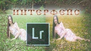 Знакомство с интерфейсом lightroom, лайтрум | обработка фото в лайтрум | урок 2