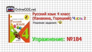 Упражнение 184 - Русский язык 4 класс (Канакина, Горецкий) Часть