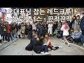 [K-pop]오대표님 잡는 레드크루등장!? HELLOVENUS 헬로비너스 - 끈적끈적(StickySticky) Cover Dance