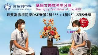 Publication Date: 2021-08-23 | Video Title: 伯特利中學   DSE創佳績   劉雪櫻同學分享