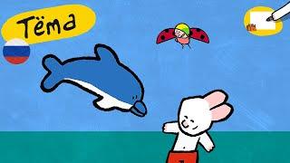 Рисунки Тёмы -  ТЁМА, нарисуй дельфина - детский мультфильм