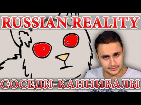 Russian Reality - мнение скептика