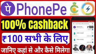 Phonepe 100% Cashback UpTo Rs 100 | Cubber Add Money Offer | Komparify 25 Rs Recharge Offer