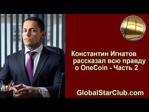 Константин Игнатов рассказал всю правду о OneCoin - Часть 2