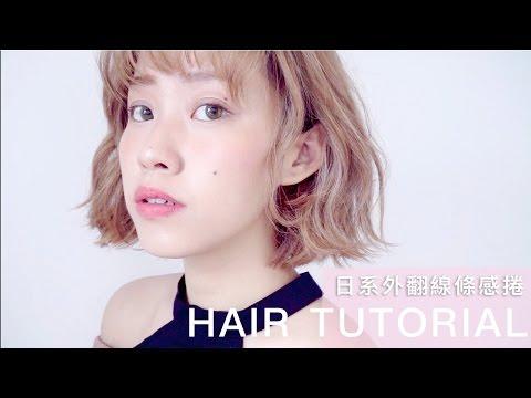 25mm電棒髮型教學♥ 日系外翻線條感隨性捲|Japanese Curls Hair Tutorial