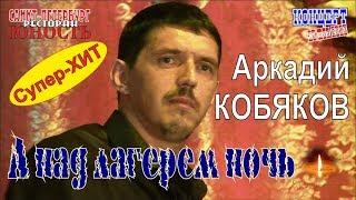 Супер ХИТ Аркадий КОБЯКОВ А над лагерем ночь Концерт в Санкт Петербурге 31 05 2013