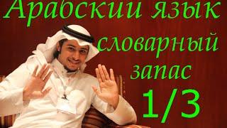 Курс арабского языка #3