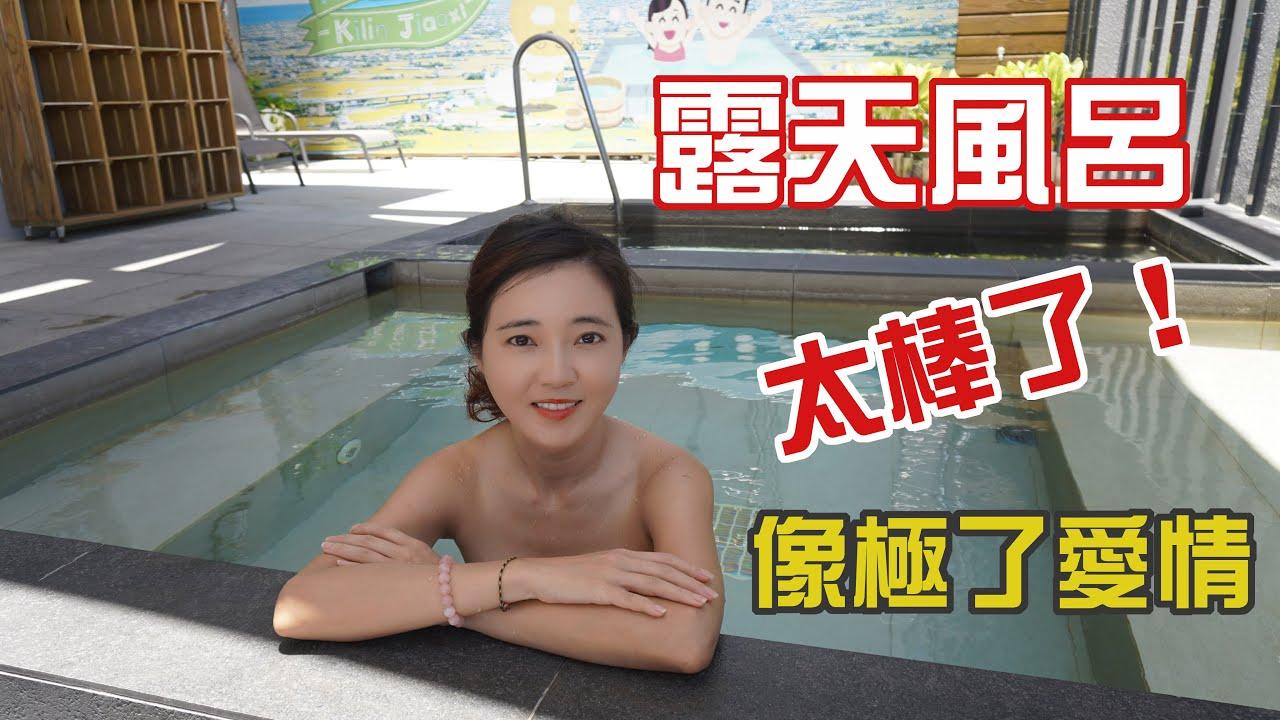 [DAY2]礁溪麒麟露天風呂|宜蘭秘境玩水去|說走就走的旅程【葳葳愛旅遊】