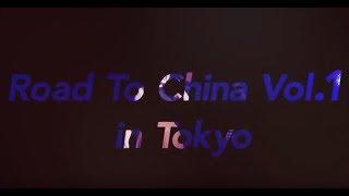 2017年12/28に東京・赤坂BLITZでイベントを開催し、 弊社提携ライブ動画...