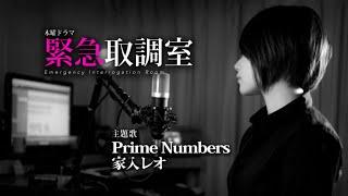 家入レオ - Prime Numbers「緊急取調室」主題歌 | 水野マリナ (Cover) 字幕/歌詞付
