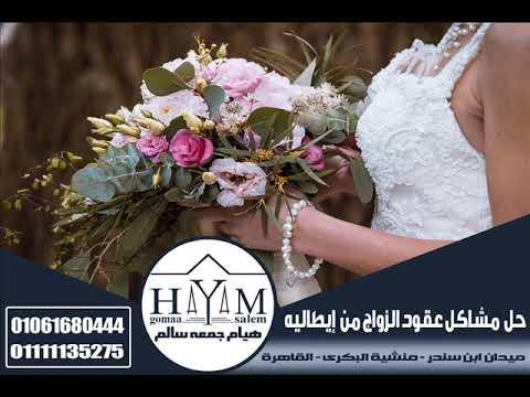 خطوات الزواج من اوروبية  –  عقد زواج مصرى من اجنبية pdf ألمستشاره  هيأم جمعه سألم     01061680444
