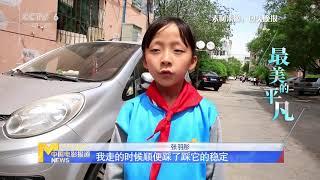 七岁女孩张羽彤雨后搭桥帮老人过积水|最美的平凡【新冠疫情防控狙击战系列报道 | 20200605】