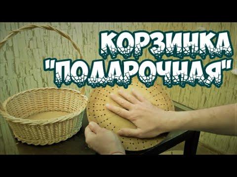 """Плетение из лозы- Корзинка """"Подарочная"""" - Wickerwork"""