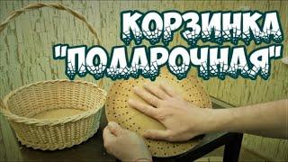 Плетение из лозы- Корзинка