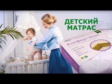 "*детский матрас Комфорт Элит, тм ""PLITEX"""