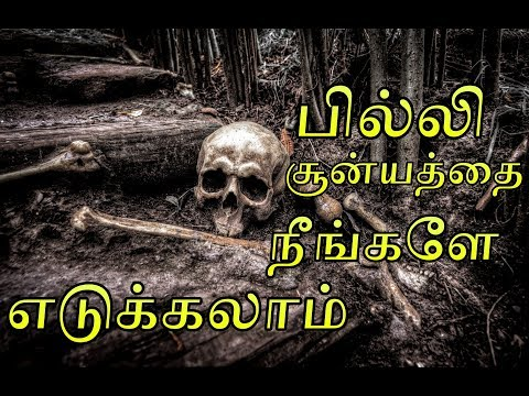 How to Remove Black Magic in Tamil with a Lemon | Pilli Soon