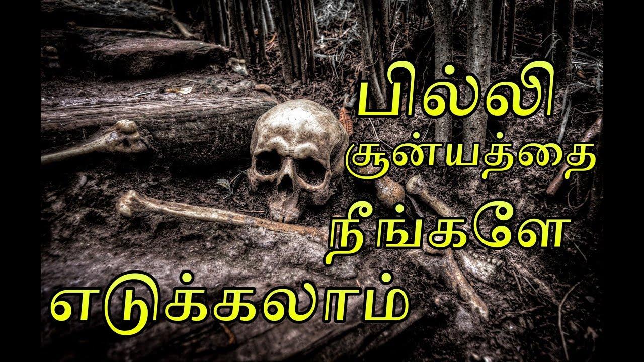 Agathiyar Books Epub Download