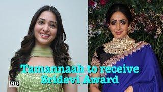Tamannaah to be honoured with Sridevi Award