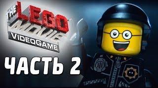 The LEGO Movie Videogame Прохождение - Часть 2 - ЗЛОЙ КОП