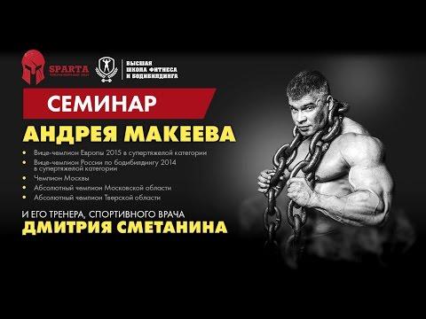 Семинар Андрея Макеева и Дмитрия Сметанина