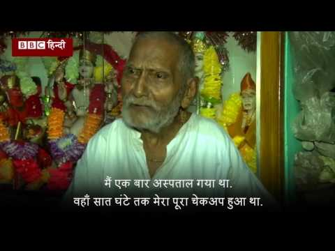 What is the secret of 120 years old monk's long life? (BBC Hindi)