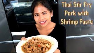 Thai Stir Fry Pork with Shrimp Paste - Traditional Thai Recipe with Thai/English Language.