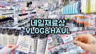 일산 '네일구단' 내돈내산 쇼핑VLOG&…