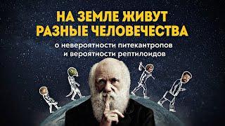 """Д. Перетолчин, А. Буровский. Тайны происхождения человечества и """"фиговый листок"""" науки"""