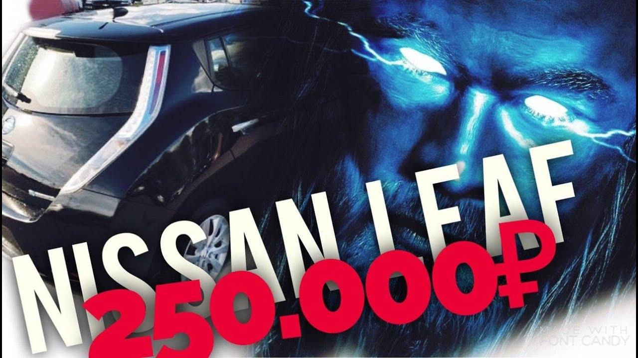 Авто с Японии! Nissan Leaf/ZEO/Отмена пошлины/Mах.комплектация.Бюджет 250.000р.MasterCar125