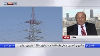 الأردن.. مشروع لتوليد الكهرباء من الطاقة الشمسية في صحراء معان