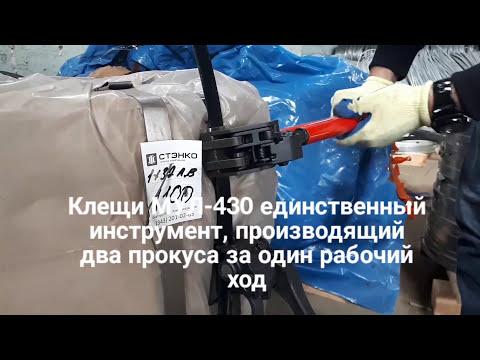 Упаковка стальной лентой 32х1 инструментом МУЛ-430 и МУЛ-420