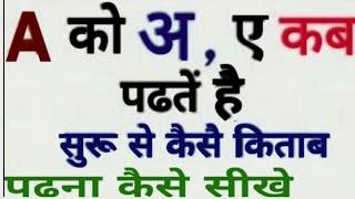 English padhna sikhe ll इंग्लिश �...