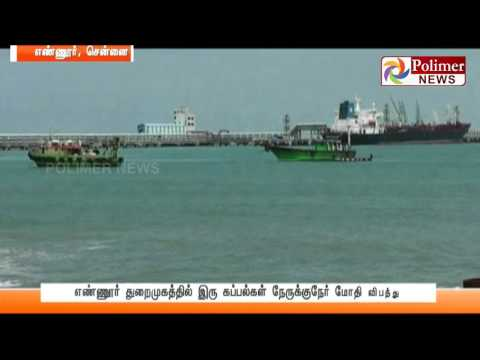 Chennai : Cargo ships conflict in port of Ennore