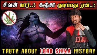 யார் இந்த சிவன்..? | Unknown Facts of Lord Shiva |  மறைக்கப்பட்ட வரலாறு | Shiva's Investigation